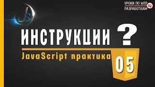 JavaScript - #5 ИНСТРУКЦИИ - ФУНКЦИИ / Практические уроки по JavaScript
