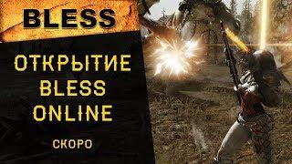 Bless Online: обзор игры, запуск в России в 2018 году / Зайдет?