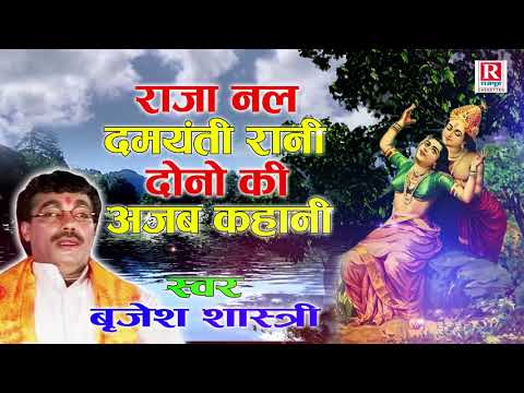राजा नल दमयंती रानी, दोनों की अजब कहानी ! Raja Nal Damyanti Rani ! Rajput Cassettes #BrijeshShastri