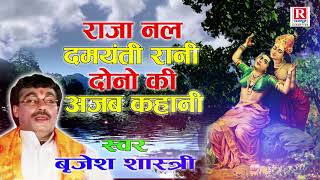 raja-nal-damyanti-rani-rajput-cassettes