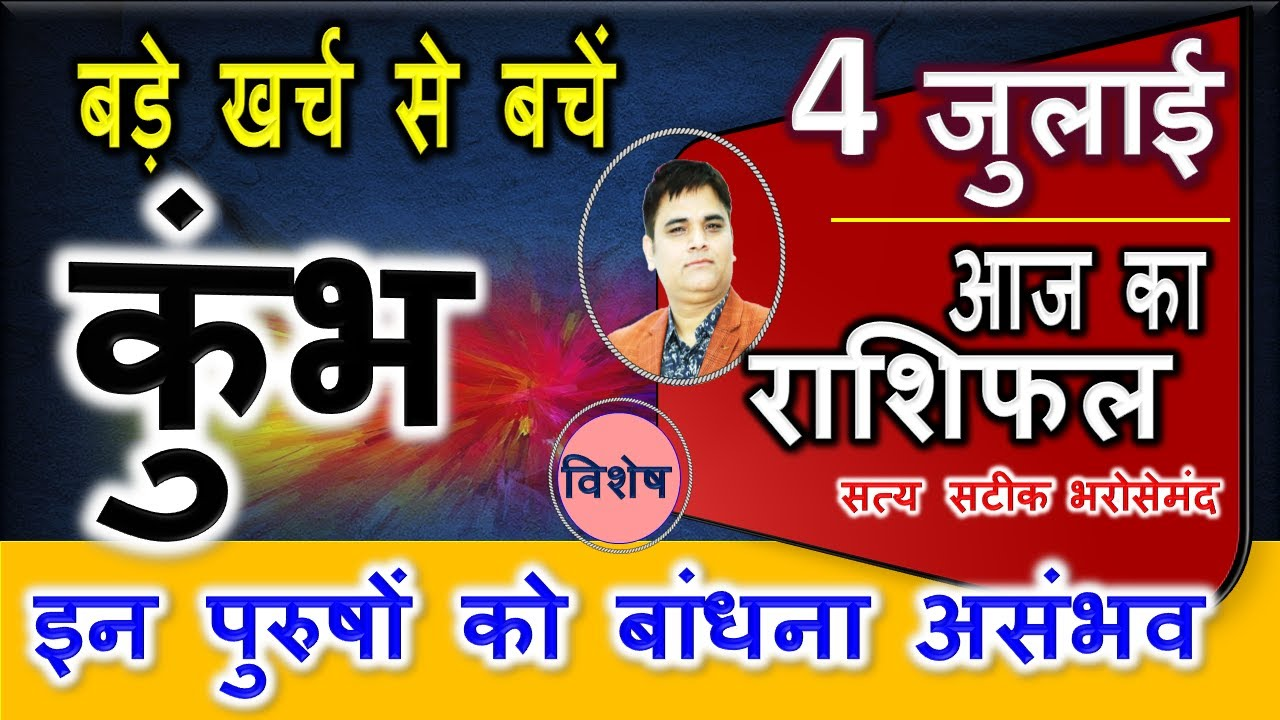 04July-2020/Aaj Ka Rashifal   Kumbh-कुंभ राशि  आज का राशिफल, Aquarius Daily Horoscope   AstroSachin