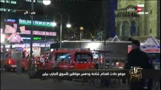 كل يوم: السلطات الألمانية تعلن اعتقال سائق الشاحنة المسؤولة عن دهس حشد من المارة