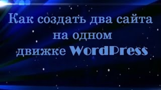 видео WordPress полностью на русском языке