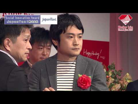 Ruby Bizグランプリ2017ソーシャルイノベーション賞/JapanTaxi株式会社