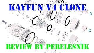 Краткий обзор клона Кайфун 4 (Kayfun V4)(Мои впечатления от клона. Разборка-сборка, описание принципа работы, очень кратко по намотке и общая оценка...., 2015-02-05T22:39:37.000Z)