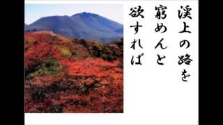 日本詩吟学院機関誌「吟道」11月号 巻頭詩.