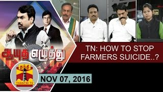Aayutha Ezhuthu 07-11-2016 TN: How to stop Farmers Suicide..? – Thanthi TV Show