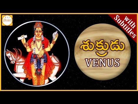 Solor System and Venus | Effect of venus on Human Beings | Navagrahalu