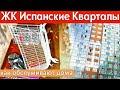 Как обслуживают дома в ЖК Испанские Кварталы, Новая Москва