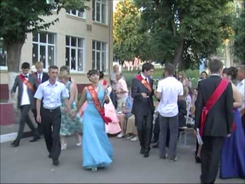Выпускной Белгород  2013 (Танец выпускников с родителями)