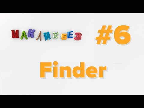 Finder (МакЛикбез)