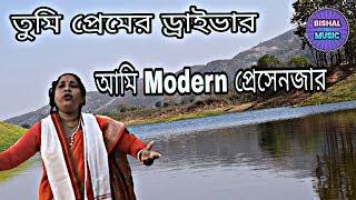 তুমি প্রেমের ড্রাইভার # আমি modern pessenger # SUILI  & SHIBSHANKAR DAS # BISHAL MUSIC