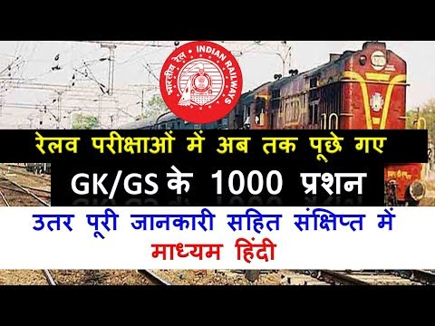 1000 GK/GS MCQ Asked In Railway Exams