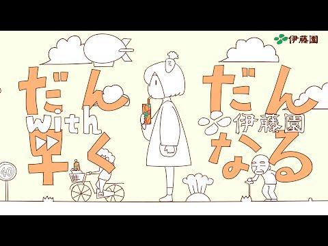 「だんだん早くなる」と伊藤園の野菜ジュースがコラボ! お近くのスーパーの野菜ジュース売り場で放映されているかも!? 伊藤園特設ページ...