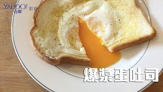 (Yahoo 小當家) 爆漿蛋吐司/Egg In The Hole Toast
