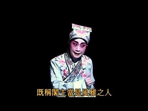 「龍劍笙的藝術 」再世紅梅記 之 脫穽救裴 - 龍劍笙, 任冰兒 - YouTube