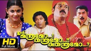 Repeat youtube video Ithu Manthramo Thanthramo Kuthanthramo Malayalam Full Movie | New Malayalam Comedy Movies 2013
