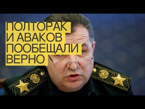 Полторак иАваков пообещали верно служить Украине после того, какЗеленский потребовал ихуволить