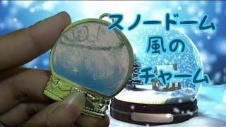 UVレジンでスノードーム風のチャーム作ってみた UV Resin   Snow Dome Charm   Watch me Craft thumbnail