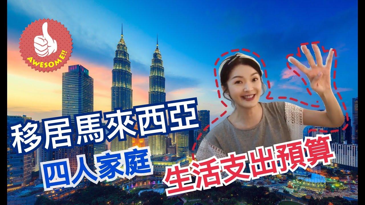 移居馬來西亞生活【四人家庭基本支出預算】|MM2H生活一年回顧系列|居馬港人 - YouTube