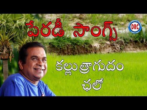 Kallu Thragudam chaloParody Song || Telangana Comedy Folk Songs