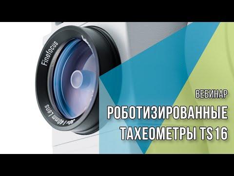 Вебинар. Роботизированные тахеометры Leica Viva TS16  Работа любой сложности одним геодезистом