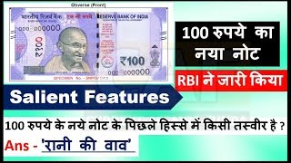 RBI Issued 100 Rs New Note    जाने इसके Salient Features  , Note DImension , Etc .