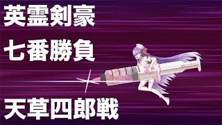 BBちゃん以外レベル1です。 亜種特異点 III 下総国 英霊剣豪七番勝負 天...
