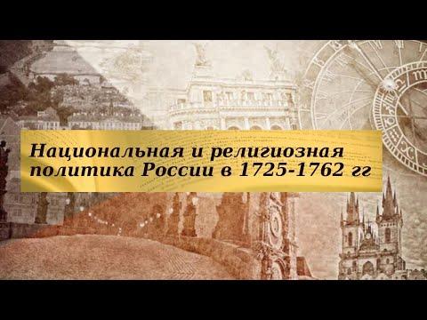 История 8 класс $16-1 (доп. материал) Национальная и религиозная политика России в 1725-1762