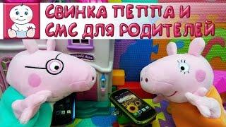 Юмор и свинка Пеппа для детей часть 10. Свинка Пеппа смс и родители [Малышата]