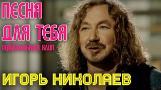Download Игорь Николаев - Песня для тебя Mp3 and Videos
