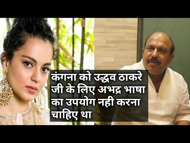 कंगना Vs उद्धव ठाकरे जी....Ajay Shukla