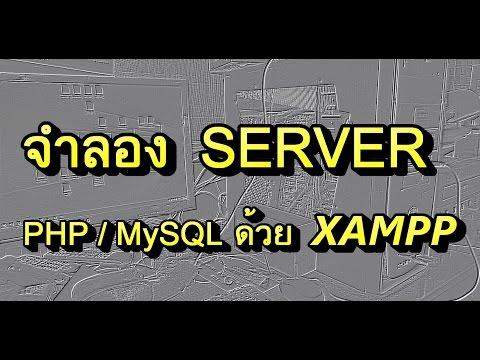วิธีเขียน PHP โดยใช้ XAMPP จำลองเป็น Server  PHP และ MySQL ครับ