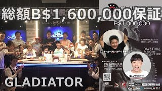 DAY3 FINAL★Gladiator Poker League★総プライズB$1,600,000!BIG TOURNAMENT