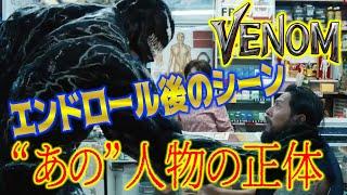 【ネタバレ編集版】映画『ヴェノム』はエディとヴェノムのブロマンス映...