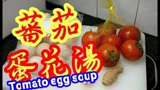 番茄蛋花湯(素湯)Tomato egg soup 簡單容易