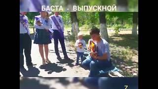Баста - Выпускной (на гитаре) ИГРАЮ ВЫПУСКНИКАМ