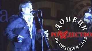 Рождество - Карандаши (Донецк, 06 октября 2012)