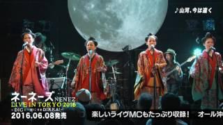 2016年6月8日発売ライヴBlu-ray&DVD『LIVE IN TOKYO 2016~DIGと一緒に...