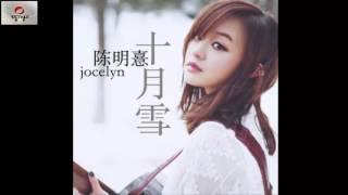 陈明憙Jocelyn - 十月雪    所属专辑:十月雪 [MV NEWs]