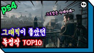 PS4 그래픽이 최고로 좋은 독점작 게임 TOP 10 …