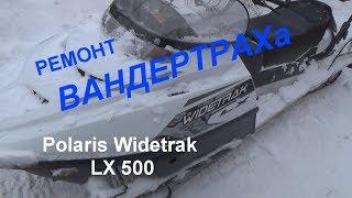 снегоход Polaris Widetrak LX 500 cмотреть видео онлайн бесплатно в высоком качестве - HDVIDEO