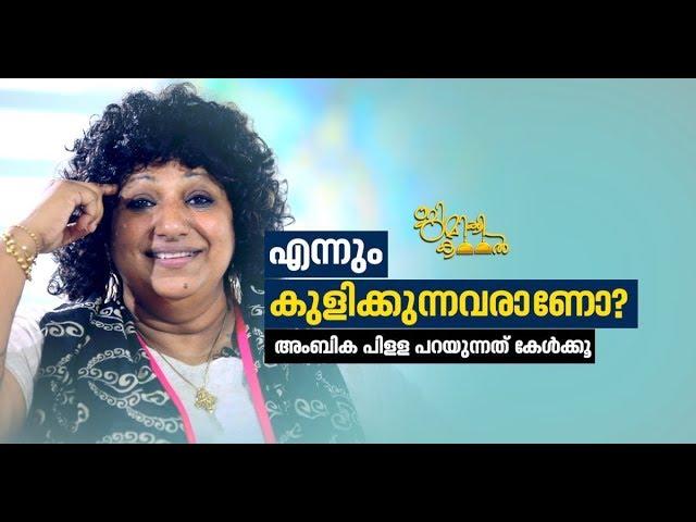 Is daily bathing good for hair? Ambika Pillai says    Jimikki Kammal EP 25