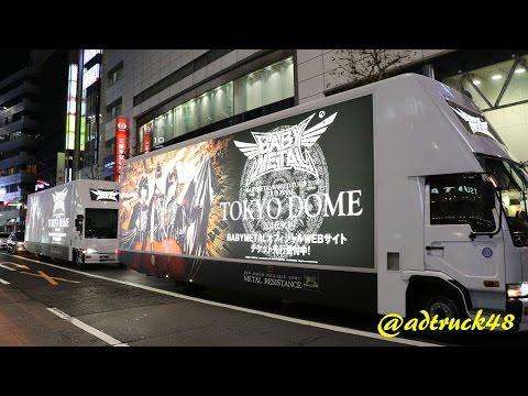BABYMETAL WORLD TOUR 2016TOUR FINAL AT TOKYO DOMELEGEND - METAL RESISTANCE - を宣伝する2台のアドトラック