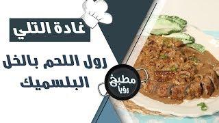 رول اللحمة بالخل البلسميك - غادة التلي