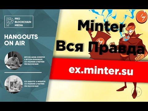 Minter BIP- Как купить и продать / Как делегировать и получать BIP / Часть 2