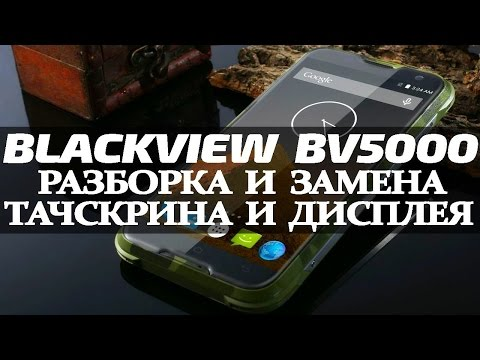 BlackView BV5000: разборка и замена тачскрина и ЖК-дисплея (Replacement Touch Screen)