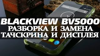BlackView BV5000: бөлшектеу және ауыстыру тачскрина және ЖК-дисплей (Replacement Touch Screen)