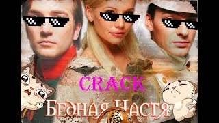 """Бедная Настя CRACK#1"""