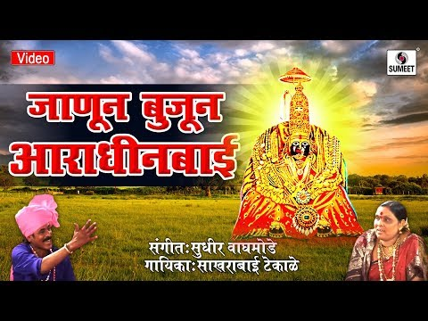 Santosh Dedhe - Janun Bujun Aaradhin Bai - Sakhrabai Tekale - Santosh Dedhe - Aradhyancha saamna